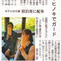 檜(ヒノキ)の「ハンディーシールド」ホテル杉の湯(川上村)が宿泊客に配布!(2021 Topic)