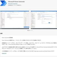 """Windows 10 Insider Preview Devチャンネルでは、デフォルト で """"Power Automate"""" というアプリがインストールされています。"""