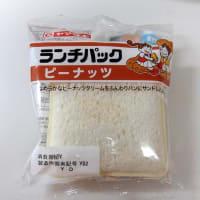 <gourmet>ヤマザキ製パン ランチパック ピーナッツ+チョコチップスナック