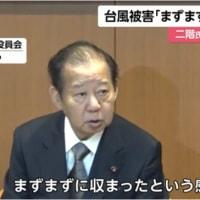 「『台風、まずまずに収まった』二階自民党幹事長の発言」No.2452