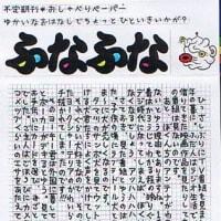 ふなふなマガジン VOL.1