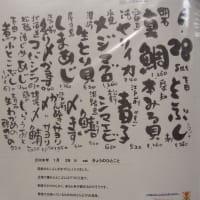 1月28日(火)