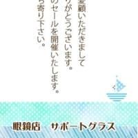 ☆ SUMMER SALE ☆