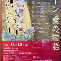 東京春祭「トリスタンとイゾルデ」のチケットを取る  /  東京藝大うたシリーズ2019「ウィーン  愛の物語 ~ ウィーンを歌う、ウィーンは謳う」を聴く~浜田理恵、櫻田亮にブラボー!