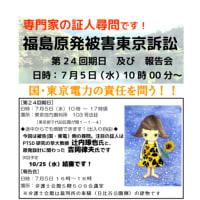 いよいよ大詰め!7月5日は福島原発被害東京訴訟の第24回期日に来てください!