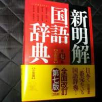 半年ぶりの新明解国語辞典