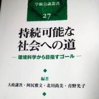 日本学術会議を批判する前に読め。
