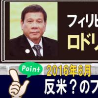 【教えて!ワタナベさん】スービック基地復活か!?南シナ海の自由と平和を取り戻し、 沖縄の負担軽減なるか