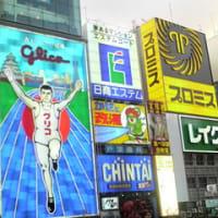 行って来ました、大阪へ!
