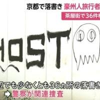【京都】茶屋街で落書き 豪州人旅行者逮捕。36件相次ぐ「これはアートだ」