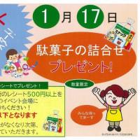 横浜南部市場 食の専門店街 1月17日 日曜朝一イベントのお知らせ!!