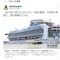 2月20日の朝日新聞 current topics(469)