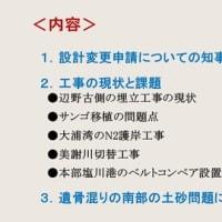 9月12日(日)、「辺野古新基地建設事業の現状と課題」についてズーム講演