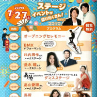「東京2020オリンピック・パラリンピック1年前イベント」7/27(土)〜28(日)開催です!