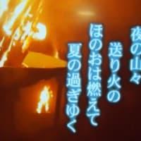 京都五山の送り火出演の黒木瞳さんの着物が