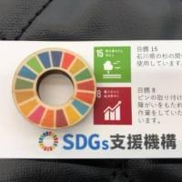 SDGs×幸福×経営