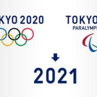 2021年、謹賀新年
