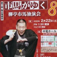 2/22 「市馬がゆく8」~柳亭市馬独演会~