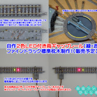 ◆鉄道模型、自作2色LED付き両ギャップレール(緑・赤)制作!