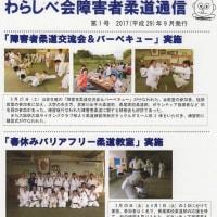 社会福祉法人わらしべ会 「柔道通信最新号」