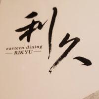 昭和と令和の異空間でのお食事をしてみました