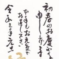 丑年の年賀状(その2)