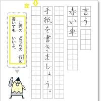 左利きへの配慮がなされた東京書籍・小学校教科書「新しい書写 2年度用」