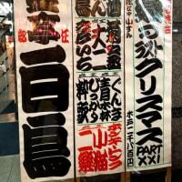 12/25(金)正楽のラストクリスマスXXI