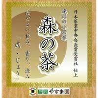 遠州の小京都森の茶 「成・じょう」
