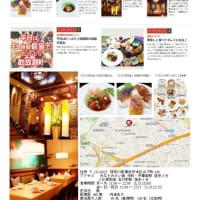 中華街を案内した記録をまとめてみました 記録(読売カルチャー) 中華街楽しむ・知る講座-第44回「店の特徴のある料理(格安コース)」+原鉄道模型博物館