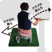 体重移動ではなく、重心バランス!