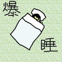 朝起きれない…