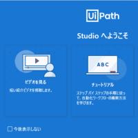 Ui Path Studio を試してみる(1)