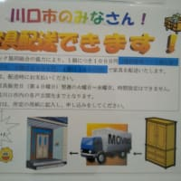 リサイクル家具オークション