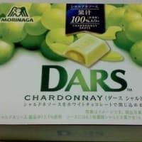 森永製菓 DARS(ダース) シャルドネ