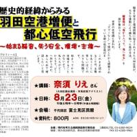 奈須りえが話します 8月23日(金)18時半~20時半 「歴史的経緯からみる羽田空港増便と都心低空港飛行」
