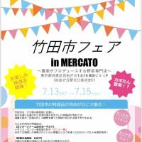 7月13日〜15日「竹田市フェア」のお知らせ〜農家がプロデュースする  野菜専門店MERCATOさん主催