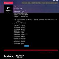 明日(10/17)sound lab mole さんでライブ!「たぬツイ」/今日帰ります!!