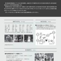 緑と道の美術展 in黒川 2018