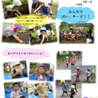 笠原ひまわり保育園☆6月