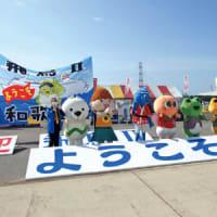 飛鳥Ⅱ寄港  ゆるキャラ、太鼓、特産品販売  感染対策徹底し200人おもてなし 〈2021年4月27日〉