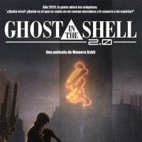 【映画】GHOST IN THE SHELL/攻殻機動隊2.0…そもそも私は「うる星やつら」よりも「わが青春のアルカディア 無限軌道SSX」を選ぶ派だった件