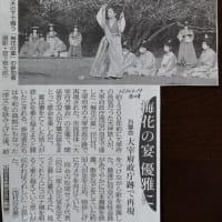 大宰府万葉会、〈梅花の宴〉再現