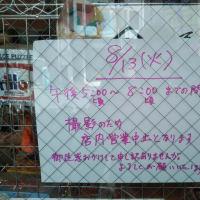 千歳船橋でドラマ「刑事7人」ロケ