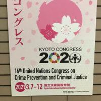 京都コングレスに参加(5) 感想&日弁連共同声明 2021.3.13