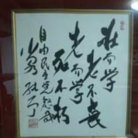 佐貫卓球ルーム(元首相&色紙)