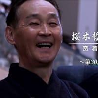 生涯剣道に生きる人