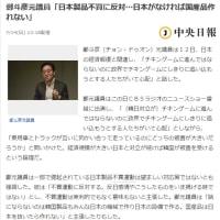 韓国、野蛮国の証明まともな発言の議員は殺害