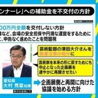 国は必ず裁判で負ける。大村愛知県知事が文化庁の「あいちトリエンナーレ2019」への補助金支給中止を提訴すると表明。