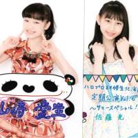 HBCラジオ「Hello!to meet you!」第141回 中編 (6/9)